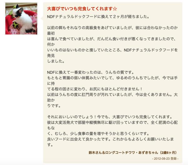 kuchikomi4